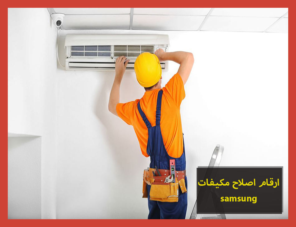 ارقام اصلاح مكيفات samsung | Samsung Maintenance Center
