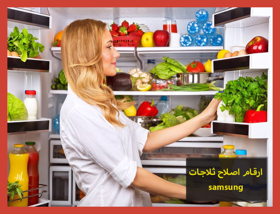 ارقام اصلاح ثلاجات samsung | Samsung Maintenance Center