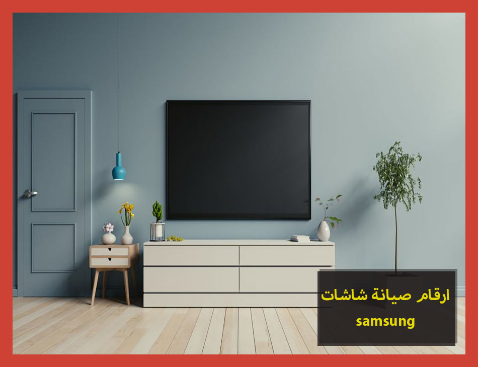 ارقام صيانة شاشات samsung | Samsung Maintenance Center