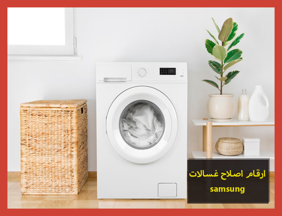 ارقام اصلاح غسالات samsung | Samsung Maintenance Center