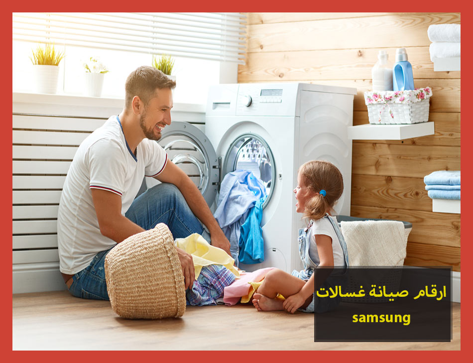 ارقام صيانة غسالات samsung | Samsung Maintenance Center